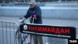"Баннер ""Антимайдана"" в Москве"