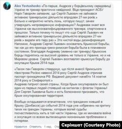 Відгук про Сергія Андреєва у Фейсбуці