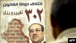 Prime Minister Nuri al-Maliki hopes to widen his power base in the January national elections.
