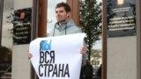 Пикет в поддержку Павла Устинова, 18 сентября 2019 г.