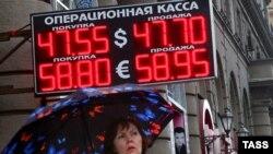 Россия, Москва. Курс доллара и евро. 07.11.2014
