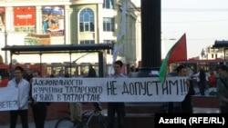 Татар телен яклап оештырылган урам җыеннарының берсе Казанда сентябрь аенда узган иде