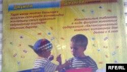Рекламная вывеска с текстом на русском и казахском языках в Костанае. Иллюстративное фото.