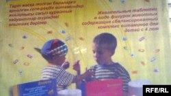 Қазақстандағы қазақша аудармасы қате жарнамалардың бірі. Қостанай, 6 тамыз 2009 жыл. (Көрнекі сурет)