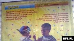 Қазақшасы қате жарнама. Қостанай, 6 тамыз 2009 жыл.
