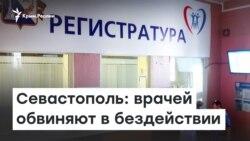 Скандал в Севастополе. Врачей обвиняют в бездействии | Радио Крым.Реалии