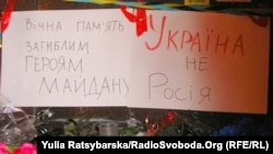 Меморіал Небесної Сотні у Дніпропетровську