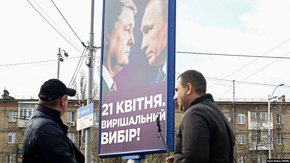 Валентин Торба: «Порошенко и Путин на плакатах смотрят друг другу в глаза» (обзор прессы)