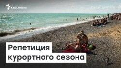 Репетиция курортного сезона | Радио Крым.Реалии
