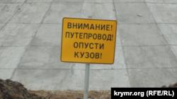 Противоаварийные знаки в Крыму