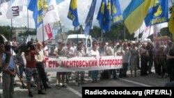 Протест біля головного управління МВС, Київ, 15 липня 2013