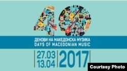 Денови на македонска музика 2017, постер