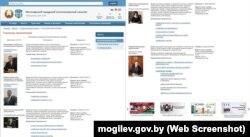 Скрыншот з сайту Магілёўскага гарвыканкаму