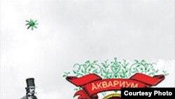 """Обложка нового альбома группы """"Аквариум"""" """"Беспечный русский бродяга"""""""