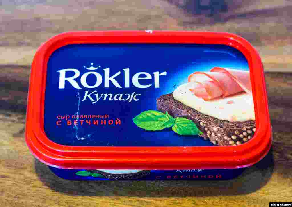 """Rokler, еще один плавленый сыр, на этот раз с ветчиной. Для придания """"скандинавского"""" облика на упаковке изображена миниатюрная корона. Сделано в Омске."""