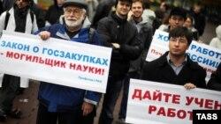 Акция протеста научных работников. Москва, 2011 год