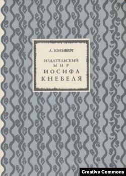 Монография Л.Юниверга об Иосифе Кнебеле. 1997