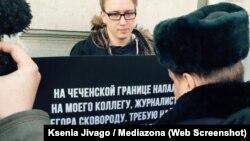 Журналист Александр Горохов, пикет у здания администрации президента России. Фото: Ксения Живаго, Медиазона