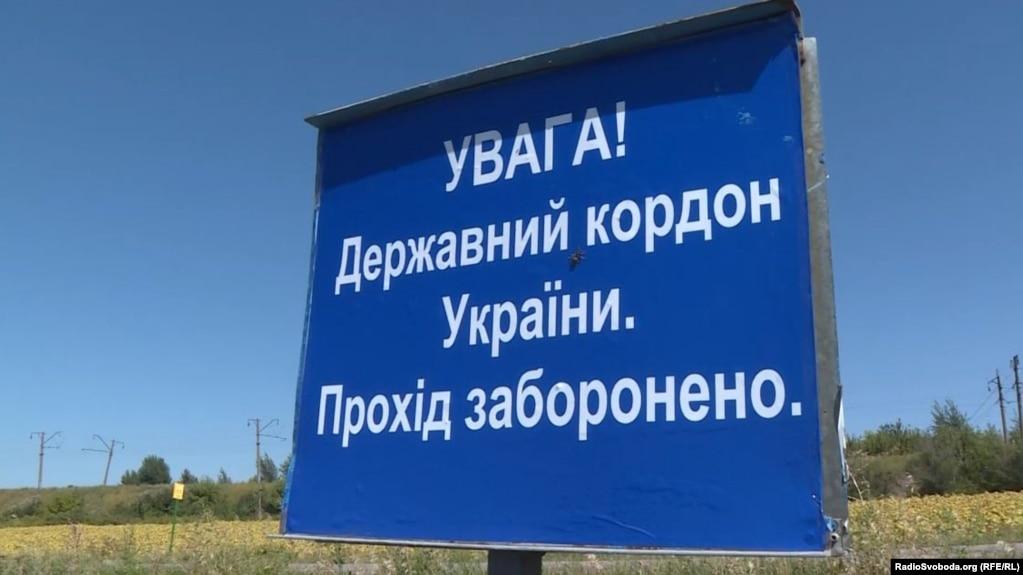Знак Пограничной службы Украины в Луганской области