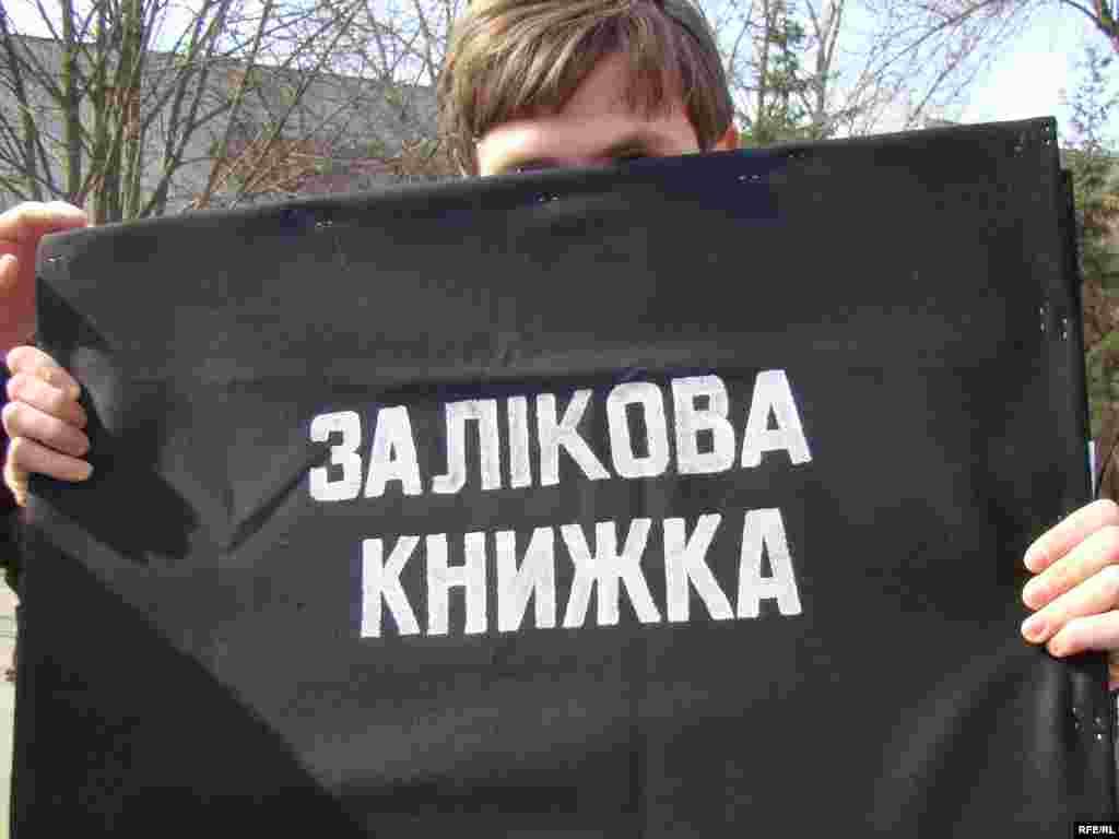 Залікова книжка Дмитра Табачника