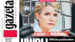 Poster që kërkon lirimin e Timoshenkos