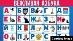 A new Russian primer for Irkutsk schools. (Click for full-size)