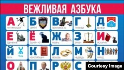 Russia--Patriotic alphabet in Irkutsk school