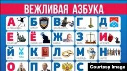 Russia--Patriotic alphabet in Irkutsk school