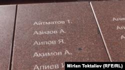 """""""Ата-Бейит"""" мемориалы."""