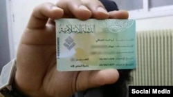 A picture of an ID card shared on social media that has been purportedly issued to Islamic State 'citizens.'