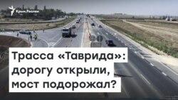 Трасса «Таврида»: дорогу открыли, мост подорожал?