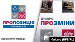 Логотип програми на комунальному каналі Дніпра, схожий на символіку партії «Пропозиції»