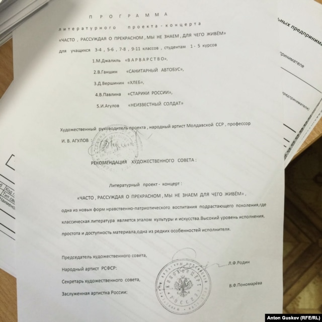 """Программа """"патриотической лекции"""" Ивана Агулова"""
