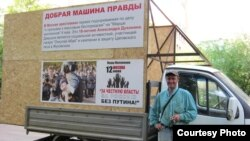 Ижевск. Сергей Силантьев и его машина правды. Фото Надежды Гладыш