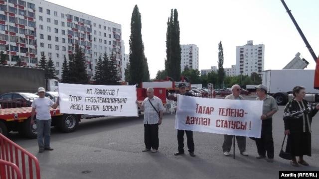 Татар телен яклап каршылык чарасы