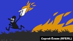 Russia -- Daily cartoon by Sergei Elkin