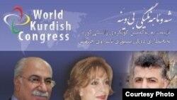 الملصق الخاص بالمؤتمر العالمي الكردي الأول