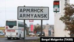 Въезд в Армянск. 4 сентября 2018 года