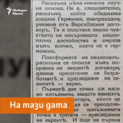 Mir Newspaper, 23.05.1933