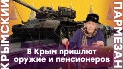 В Крым пришлют оружие и пенсионеров   Крымский.Пармезан