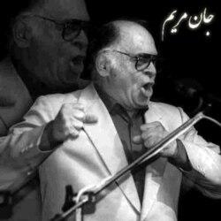 نسخه بلند ترانه «جان مریم» اثر محمد نوری