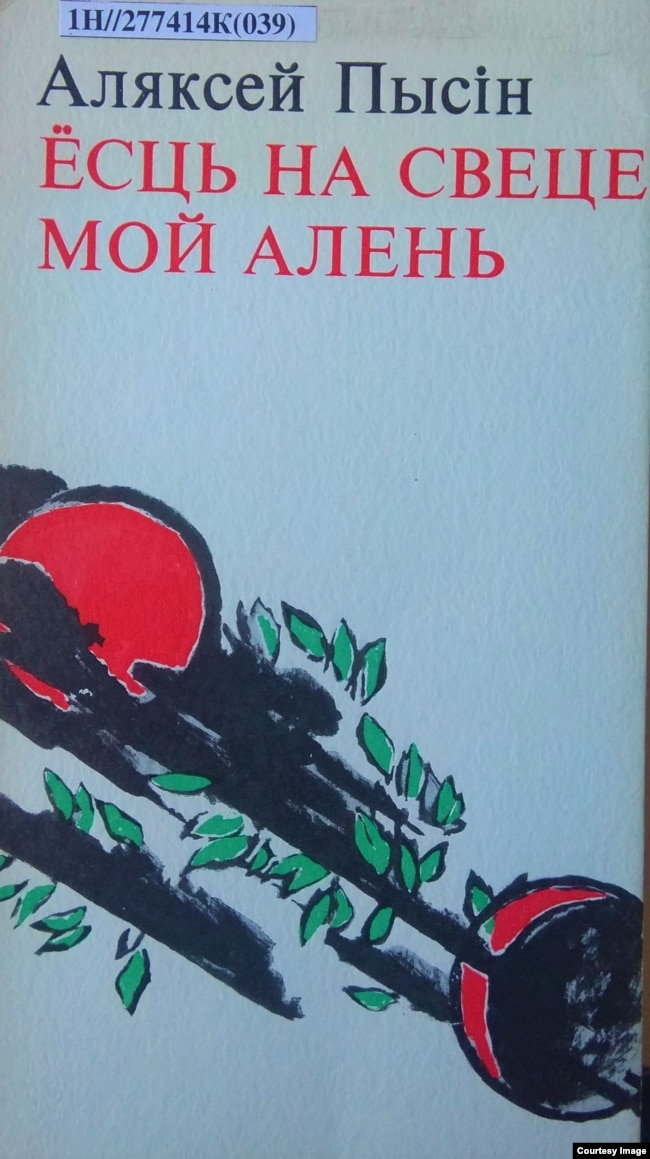Вокладка адной з найлепшых кніг А. Пысіна «Ёсьць на сьвеце мой алень», 1978 г.
