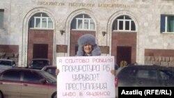 Рәмилә Сәетова Башкортстан республикасы прокуратурасы каршында