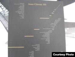 Обложка книги Пусанского кинофестиваля о 100 лучших азиатских фильмах.