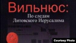 """Обложка книги """"Вильнюс: по следам Литовского Иерусалима"""""""