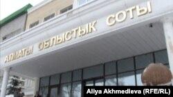 У Алматинского областного суда.