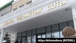 Алматы облыстық соты (Көрнекі сурет).