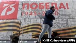 Баннер в честь 75-летия Победы в Великой Отечественной войне, Москва