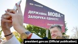 Президент України Петро Порошенко на тлі банера про важливість української мови під час поїздки до Херсонської області, 13 жовтня 2018 року