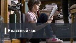 Классный час. За что иностранцы любят русскую классику